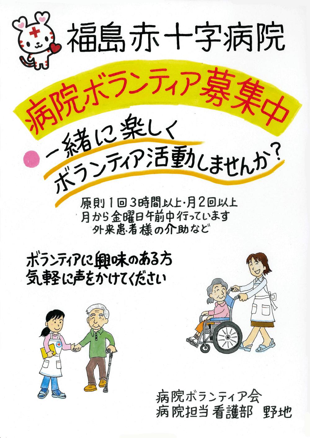科 福島 泌尿器